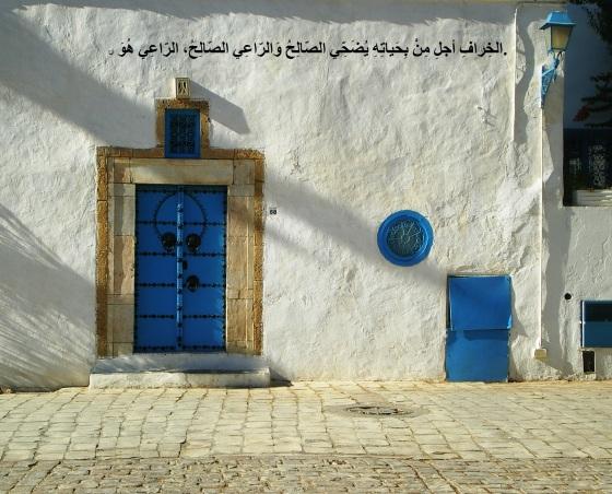 SidiBouSaid